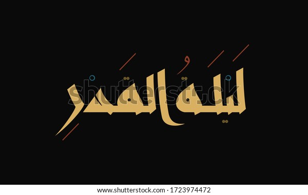 Laylat Al-Qadr (Night of Decree or Determination) handwritten in Kufic Arabic calligraphy with dots and short vowels (harakat)