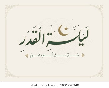 Laylat Al-Qadr Typography Green and White background Ramadan Kareem arabic calligraphy greeting card. Translation of text 'Laylat Al-Qadr Ramadan Kareem ' islamic celebration ramadan
