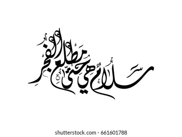 Laylat al-Qadr Verse in the Quran Karim in Arabic Calligraphy. Translated: It is peace till the dawning of the day. Islamic Calligraphy.