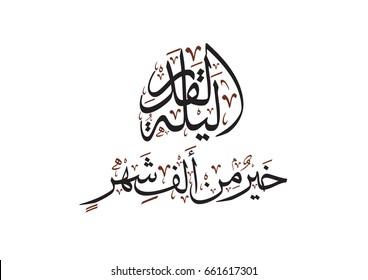 Al Qadr Images Stock Photos Vectors Shutterstock