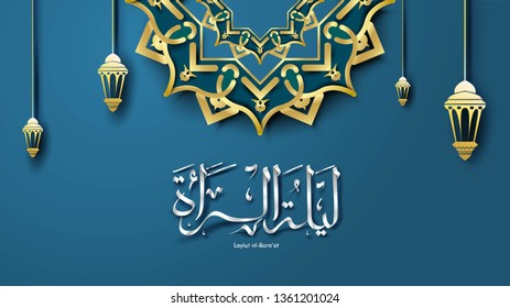 Laylat al-Bara'at Ramadan Kareem arabic calligraphy greeting card background design. Translation: Bara'a Night - Vector