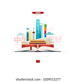 "Learning Chinese. Illustration with the image of an open book, skyscrapers, stadium, other sights and chinese words and expressions. Translation:""Chinese language, Beijing, China, hello""."