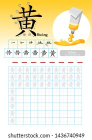 Learning Chinese vocabulary , Learn how to write Chinese Character, Exercises,Chinese Alphabet exercise with cartoon vocabulary illustration, A4 paper scale ready to print. Yellow.