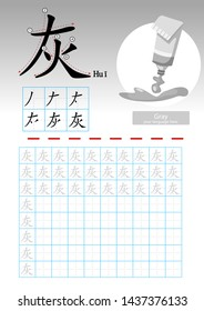 Learning Chinese vocabulary , Learn how to write Chinese Character, Exercises,Chinese Alphabet exercise with cartoon vocabulary illustration, A4 paper scale ready to print. Gray.