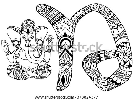 Letter N Decorated Style Mehndi Stock Vector Royalty Free