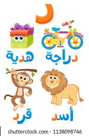 letter number 8 in Arabic Alphabet ( dal )  in Contextual forms  Initial , Medial . Final and  Isolated  . words : Bicycle Gift Lion and Monkey