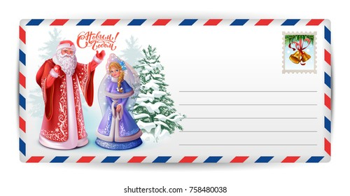 Letter post card to Santa Claus. Russian Santa Claus and Snow Maiden. Happy New Year text greeting card vector illustration
