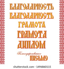 Lettering Acknowledgment, Awarded certificate, Diploma in Russian language. Old Cyrillic fonts decorated with traditional Slavic patterns. Headlines for cards, diplomas, certificates.