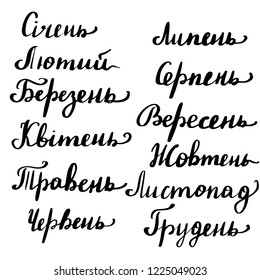 Lettering inscriptions with Ukrainian names of the months. Items for calendar, scheduler.