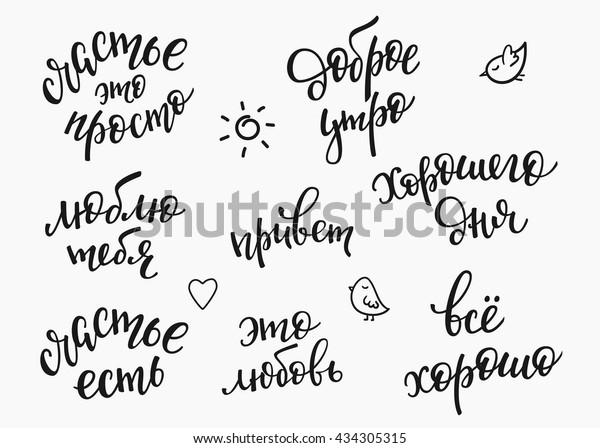 Lettering Zitiert Kalligraphische Motivation Für Leben Stock