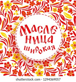 Lettering with shrovetide russian celebration. Russian carnival, vector illustration. Russian translation Shrovetide or Maslenitsa.
