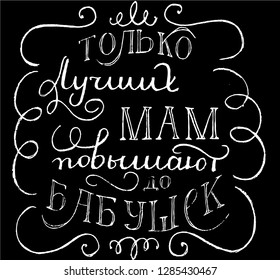 lettering vector in russian Only best moms will be grandmoms