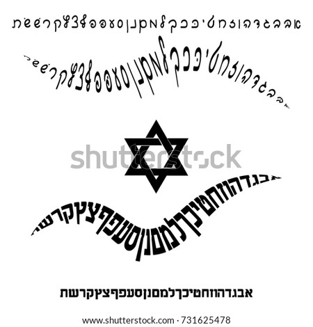 letters of the hebrew alphabet israeli symbols writing and printing on a white background