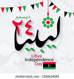 libian kön