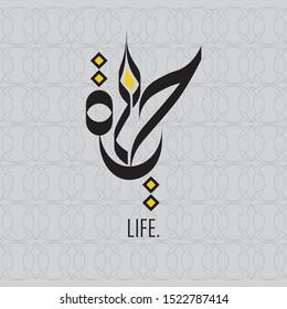 LIFE IN DECORATIVE ARABIC CALLIGRAPHY