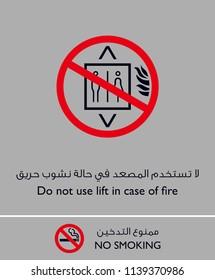 Lift warning and no smoking sign with arabic translation