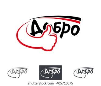 Like, approved - banner, russian cyrillic inscription. Transliteration is 'Dobro'. Vector illustration