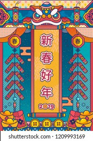 Line style lovely Chinese new year design with lion dance and firecrackers decorations, Happy Lunar year and spring words written in Chinese characters
