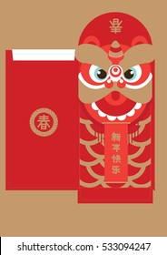 Lion dance red packet/ Chinese New Year elements/ Chinese New Year Lion dance head mask/ Year of rooster 2017/Translation: wishing you prosperity, happy new year and chicken & fortune in english