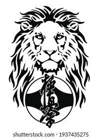 The Lion and Karate kyokushin kanku original symbol, drawing for tattoo, on a white background, illustration, black and white, vector. Japanese translation of the words in the picture: Kyokushin, which is a style of karate