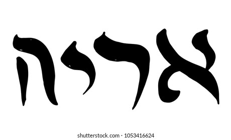 The lion, Rastafarian symbol word Lion in Hebrew. Hand decorative font. Isolated vector illustration