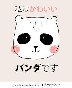 "little cute panda. cool art for winter or summer t-shirts, boy and girl clothes, pajamas, posters, wall art etc. inscription on kanji and hiragana: ""i'm a cute panda"""