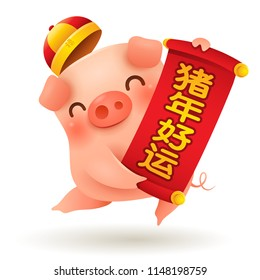 Little Pig with Chinese scroll. Chinese New Year. The year of the pig. Translation: Good luck in the year of pig.