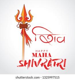 llustration Of Happy Maha Shivratri, a Hindu festival celebrated of Shiva Lord. Vector illustration.