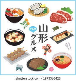 "Local gourmet illustration set in Yamagata, Japan.  In Japanese, it is written as""Yamagata"" ""Local gourmet"""