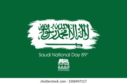 Logo and banner design Anniversary 89 years The national holiday of the Kingdom of Saudi Arabia, is celebrated on September 23rd. Useful for banner, card, shopping template and or social media content