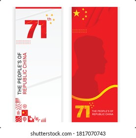 Logo design 71th the National Day of the People's Republic of China ,happy independence day Republic of China