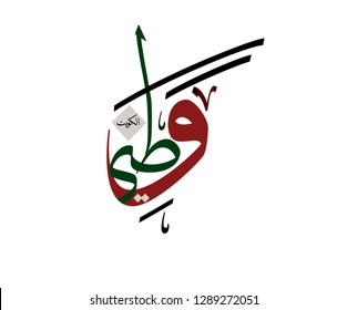 Logo design of national day. translated: Kuwait is my nation. (Watani Al-Kuwait). for the independence day of Kuwait and other countries.