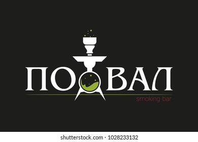 "logo for hookah. the inscription in Russian "" ??????"""