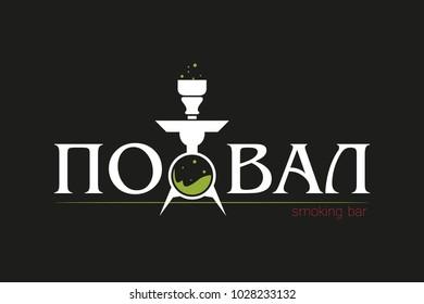 """logo for hookah. the inscription in Russian """" ??????"""""""