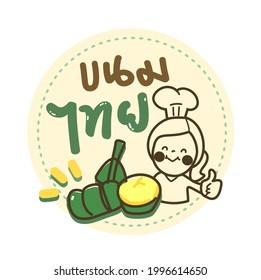 "Logo Thai Dessert in Thai language it mean "" Thai Dessert """
