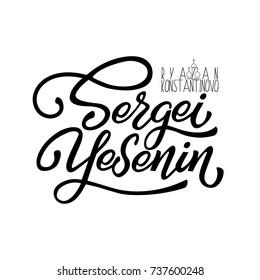 Logotype Sergei Yesenin.Ryazan.Konstantinovo.