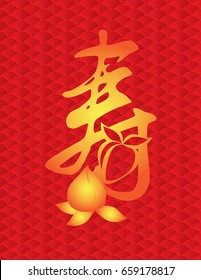 Longevity Chinese Gold Calligraphy Birthday and Peach Fruit Buns on Red Fish Scale Background vector Illustration
