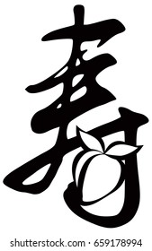 Longevity Chinese text symbol calligraphy with long life peach fruit for birthday celebration black and white vector illustration