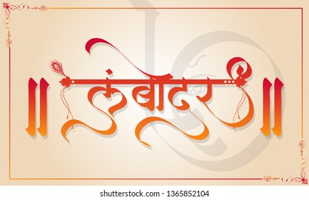 Ganesha Calligraphy Images, Stock Photos & Vectors | Shutterstock