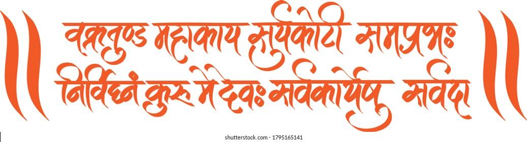 Hindi Calligraphy Hd Stock Images Shutterstock Marathi, hindi calligraphy fonts software free download indiafont version 3. https www shutterstock com image vector lord ganesha sanskrit shlok vakratund mahakay 1795165141
