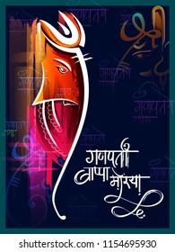 Lord Ganpati in vector for Happy Ganesh Chaturthi festival celebration of India with message in Hindi Ganpati Bappa Morya meaning My Lord Ganpati