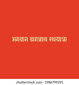 Lord Jagannath Rathyatra writtrn in Devanagari Calligraphy. Jagannath rathyatra is a Indian festival.