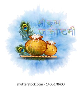 Lord krishna birthday Hindi meaning of Shri Krishan Janmashtami. Happy Janmashtami.
