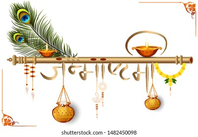 Krishna Gold Images, Stock Photos & Vectors | Shutterstock