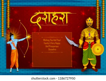 Lord Rama killing Ravana during festival of India in vector with Hindi text meaning Dussehra