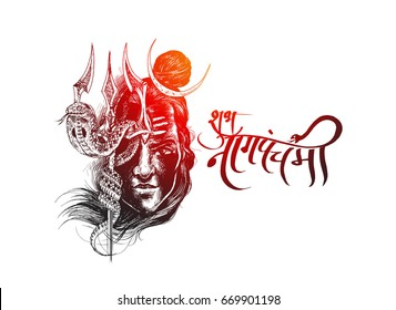 Lord shiva - Happy Nag Panchami - mahashivaratri Poster, Hand Drawn Sketch Vector illustration.