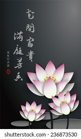 Lotus Chinese New Year Vector. Translation of Chinese Calligraphy: The Blossom of Flourishing Age, Incense Everywhere & Get Lucky Coming Year. Translation of Stamps: Good Luck