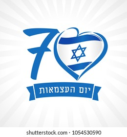 Love Israel, heart emblem national flag and Independence Day jewish text. 70 years and flag of Israel with heart shape for Israel Independence Day isolated on white background. Vector illustration