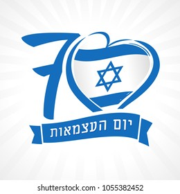 Love Israel, light banner national flag in heart and Independence Day jewish text. 70 years and flag of Israel with heart shape for Israel Independence Day white background. Vector illustration