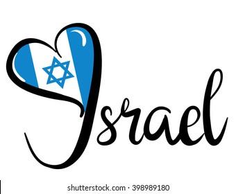 I Love Israel - Vector Graphic
